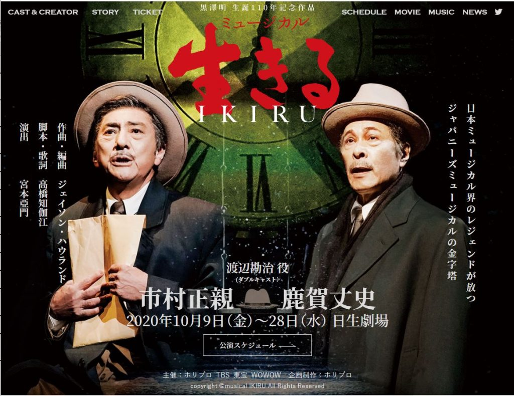 Image from the musical piece Ikiru in Tokyo, Japan and beyond.  Yoko Katz hats are on the stage.